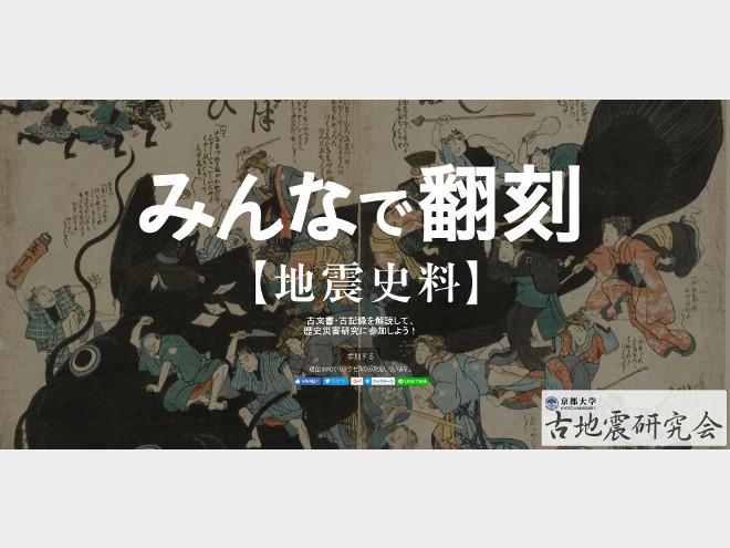 みんなで翻刻【地震史料】古文書・古記録を解読して、歴史災害研究に参加しよう!