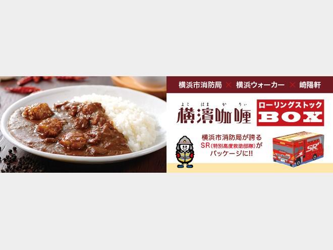 横浜市消防局×横浜ウォーカー×崎陽軒コラボ 横濱かりぃ ローリングストックBOX