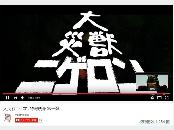 防災特撮映画「大災獣ニゲロン」1・17撮影開始