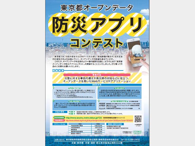 東京都オープンデータ防災アプリコンテスト