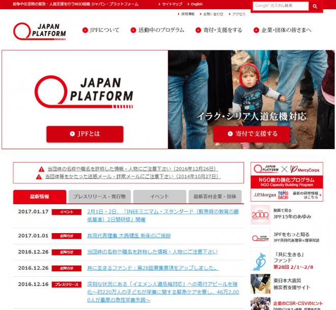 ジャパン・プラットフォーム(JPF)