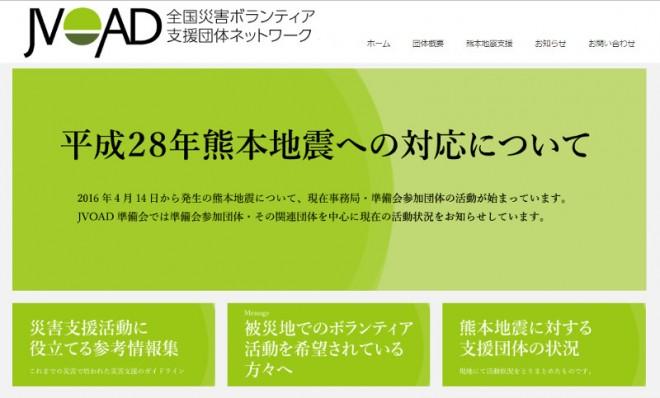 全国災害ボランティア支援団体ネットワーク(NPO法人JVOAD)