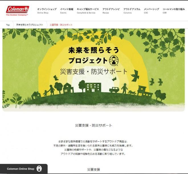 未来を照らそうプロジェクト「災害支援・防災サポート」(コールマン ジャパン)