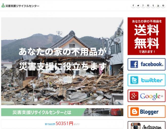 災害支援リサイクルセンター((合)iNatural)