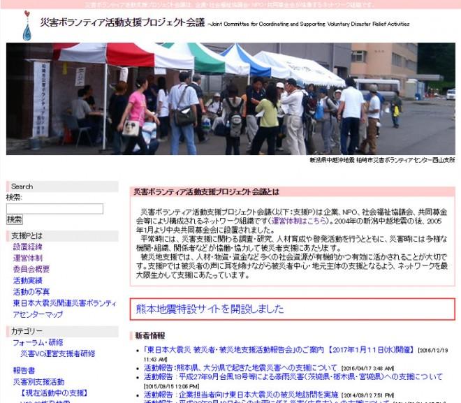 災害ボランティア活動支援プロジェクト会議(災害ボランティア活動支援PJ)