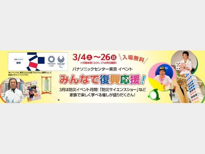 パナソニックセンター東京 防災イベント月間