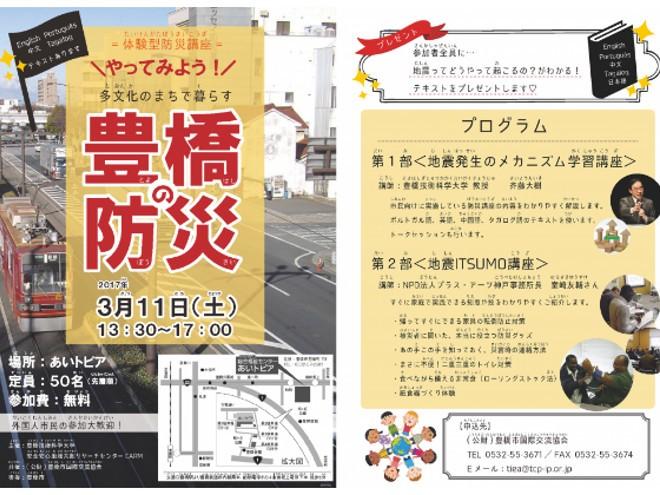 外国人向け体験型防災講座「多文化のまちで暮らす 豊橋の防災」