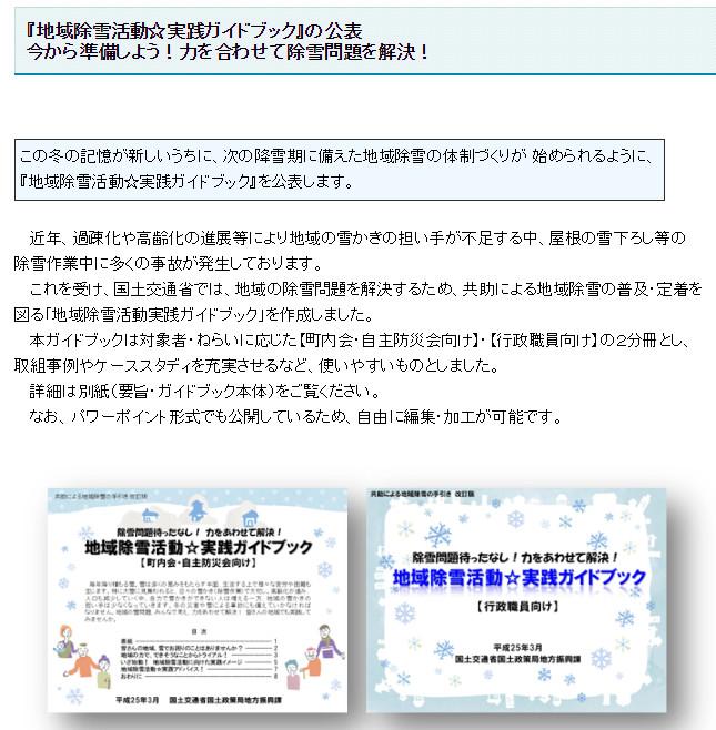 地域除雪活動☆実践ガイドブック(国交省)