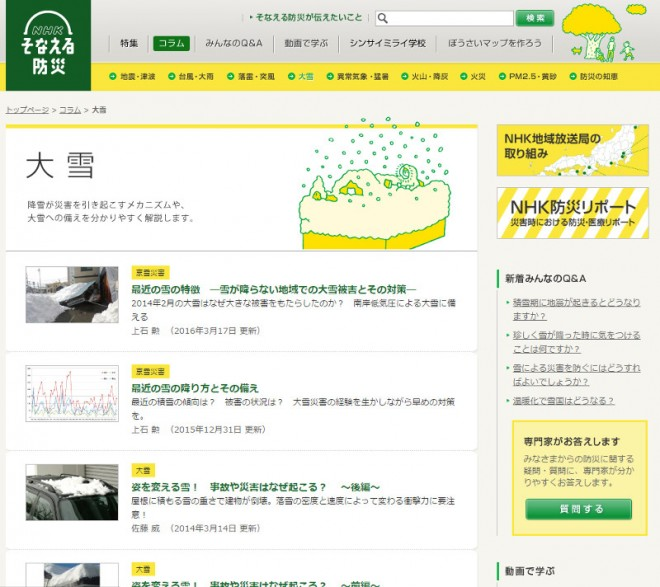 NHKそなえる防災・コラム「大雪」(NHK)