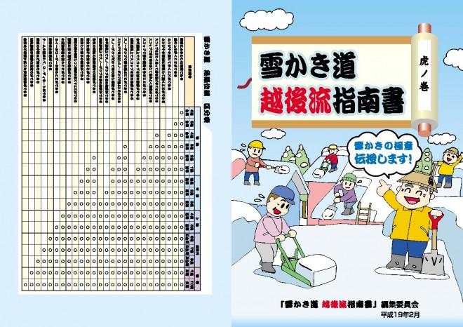 雪かき道・指南書(越後雪かき道場)