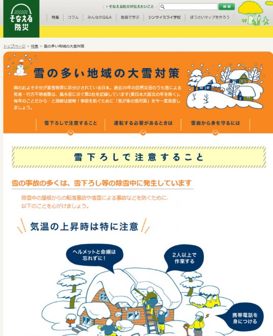 NHKそなえる防災・特集「雪の多い地域の大雪対策」(NHK)