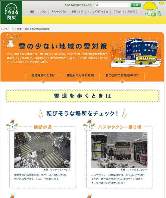 NHKそなえる防災・特集「雪の少ない地域の雪対策」(NHK)