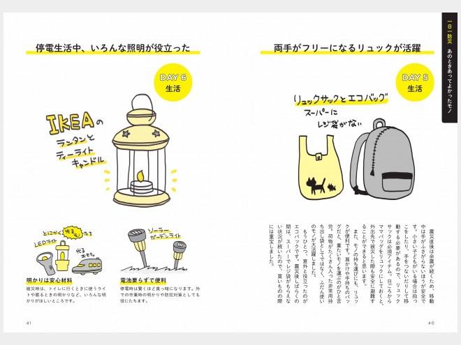 東日本大震災を被災したママ・イラストレーターがすべての家族に伝えたい「1日1防災」とは。