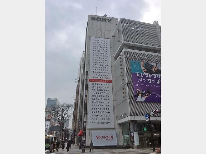 Yahoo! JAPAN 16.7mの津波の高さを知る広告「防災は、想像から。」