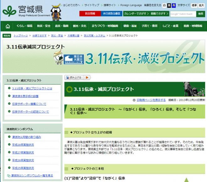 3.11伝承・減災プロジェクト(宮城県)