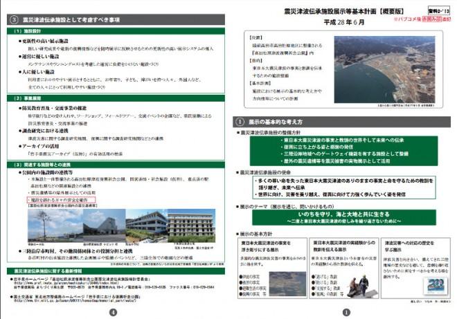 震災津波伝承施設展示等基本計画【概要版】(岩手県)