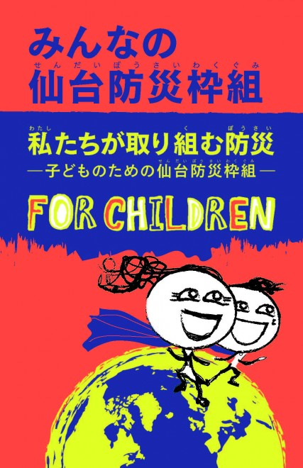 みんなの仙台防災枠組(NPOチャイルド・ファンド・ジャパン)