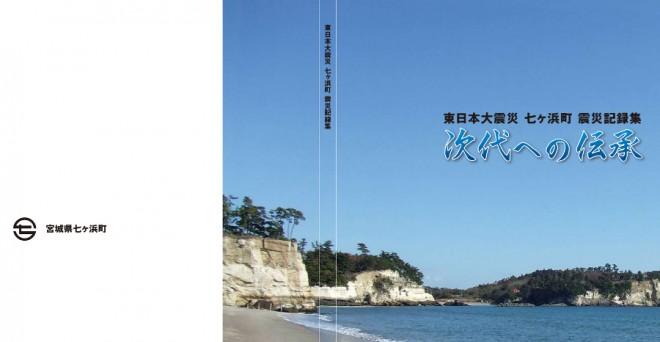 東日本大震災七ヶ浜町記録集~次代への伝承~の発刊について(七ヶ浜町)