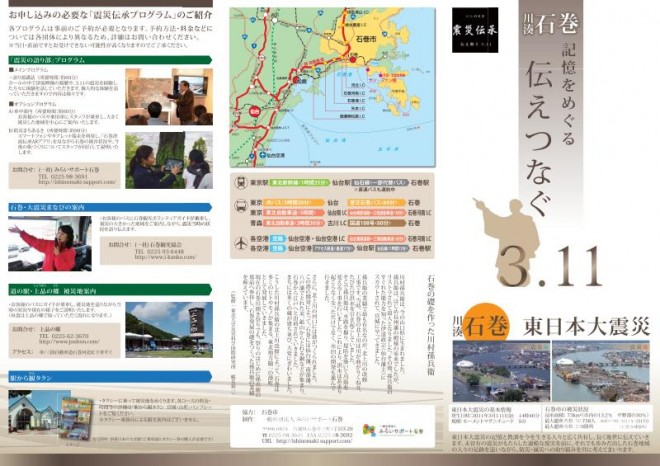 [石巻]【震災伝承】つなぐ館・アプリ・ リーフレット(石巻観光協)