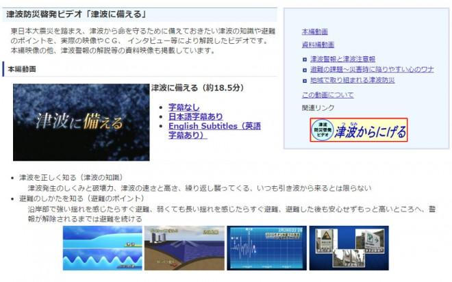 津波防災啓発ビデオ「津波に備える」(気象庁)
