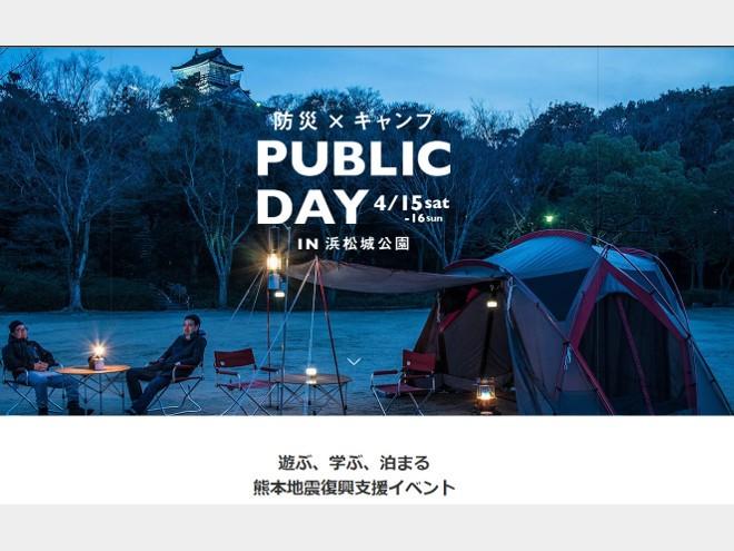 防災×キャンプ PUBLIC DAY in 浜松城公園