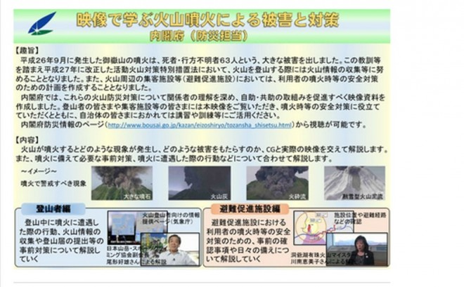 火山防災に関する普及啓発映像資料(内閣府)