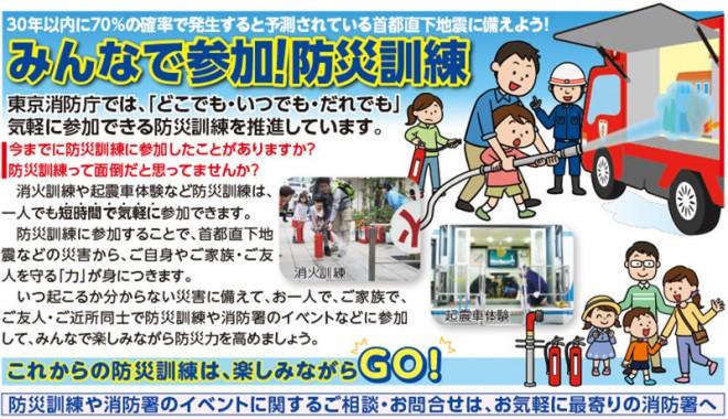 東京消防庁「みんなで参加!防災訓練」
