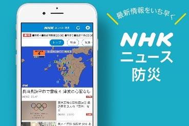 「NHKニュース・防災」アプリが大幅機能拡充。ゲリラ豪雨や熱中症情報など