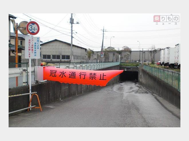 空気の圧で道路封鎖? ゲリラ豪雨の冠水対策に効果、「エアー遮断機」