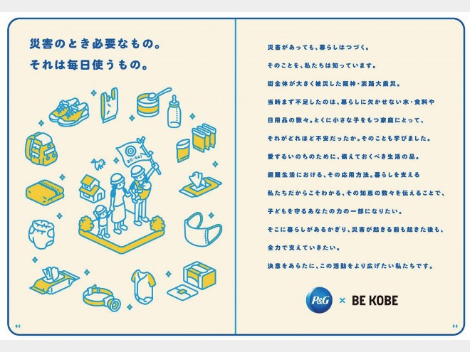 神戸オリジナル版 子育て世代向け防災手帳 『もしもの時も暮らしはつづく』