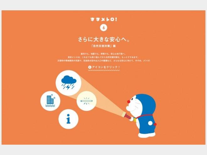 東京メトロとドラえもんの「すすメトロ!」キャンペーン第6弾「自然災害対策」篇がスタート!