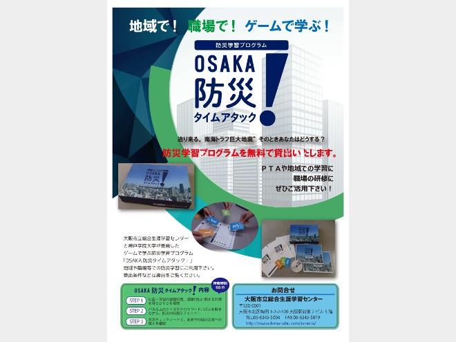 ゲームで学べる防災プログラム「OSAKA 防災タイムアタック!」