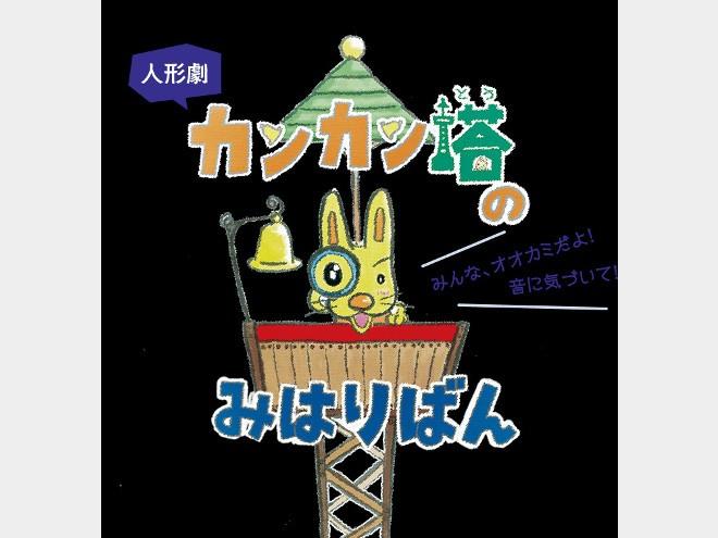 TOAの防災人形劇「カンカン塔の見はり番」を東京で初上演