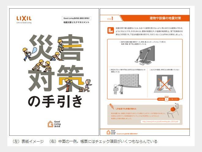 LIXIL、業界最大級のVC向けに「災害対策の手引き」をリリース