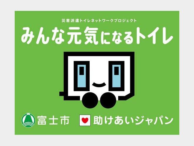 災害派遣トイレネットワークプロジェクト「みんな元気になるトイレ」