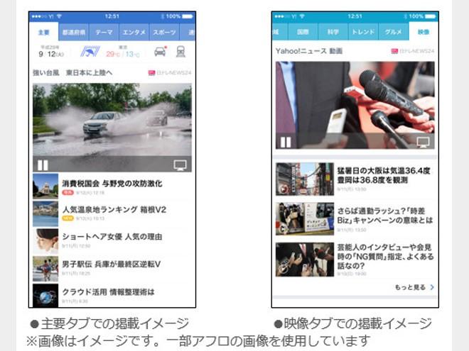 「Yahoo!ニュース」アプリ新機能 災害発生時に、災害に関するニュース動画をライブ配信