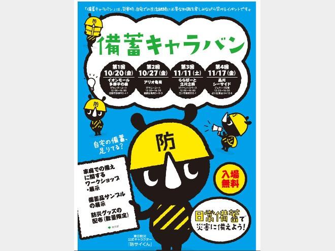 東京都 「備蓄キャラバン」及び「備蓄の日フェスタ」の実施