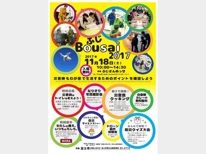 防災イベント「ふじBousai2017」