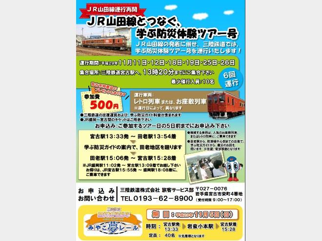 三陸鉄道「JR山田線とつなぐ、学ぶ防災体験ツアー号」