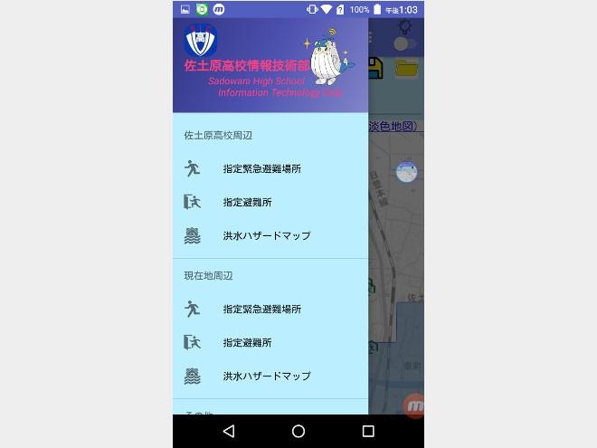 平成29年度 防災アプリ大賞「SHS災害.info」