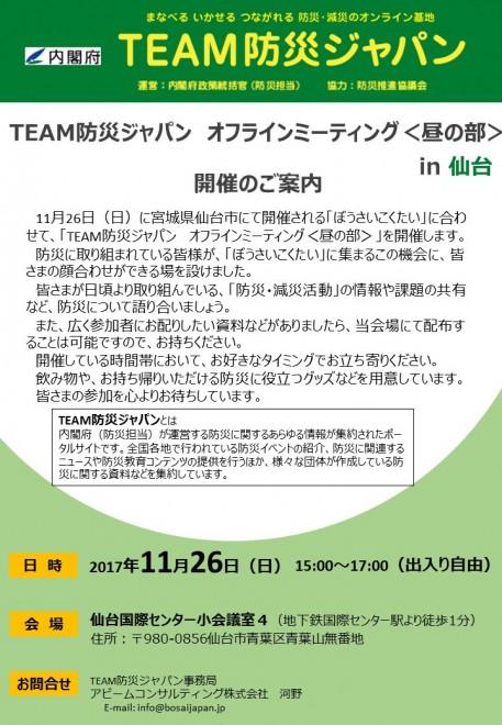「TEAM防災ジャパン オフラインミーティング<昼の部>in仙台」の開催のご案内