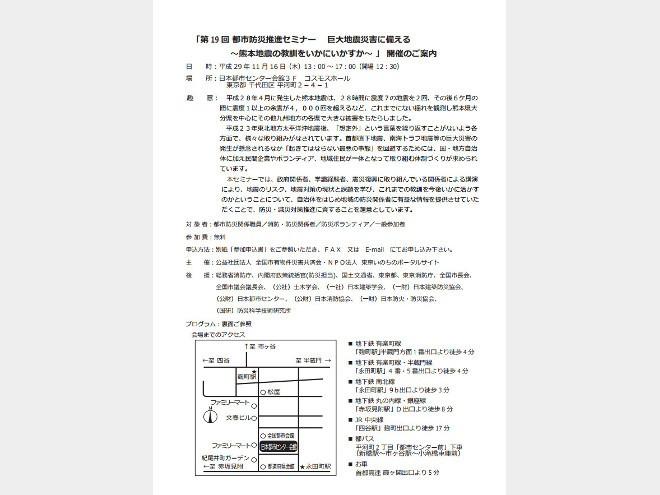 第19回 都市防災推進セミナー 巨大地震災害に備える~熊本地震の教訓をいかにいかすか~
