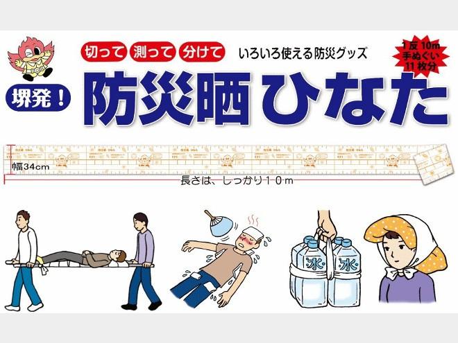 堺の伝統産業の「和晒」を防災グッズに 消防局が監修