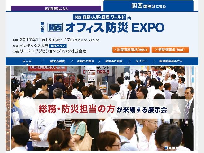 アイデア防災グッズが大集合「第2回【関西】オフィス防災EXPO」
