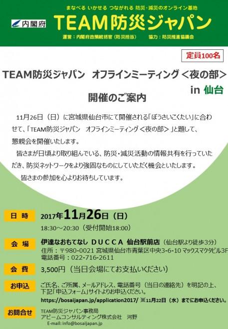 「TEAM防災ジャパン オフラインミーティング<夜の部>in仙台」開催のご案内