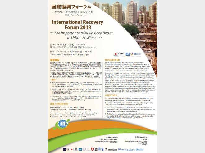 国際復興フォーラム2018「~都市のレジリエンスを強化させるためのBuild Back Better~」の開催