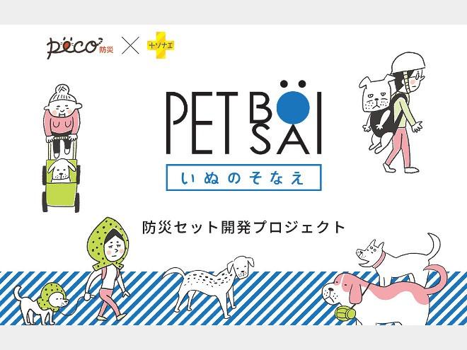 「ペット防災 いぬのそなえ」防災セット開発プロジェクト