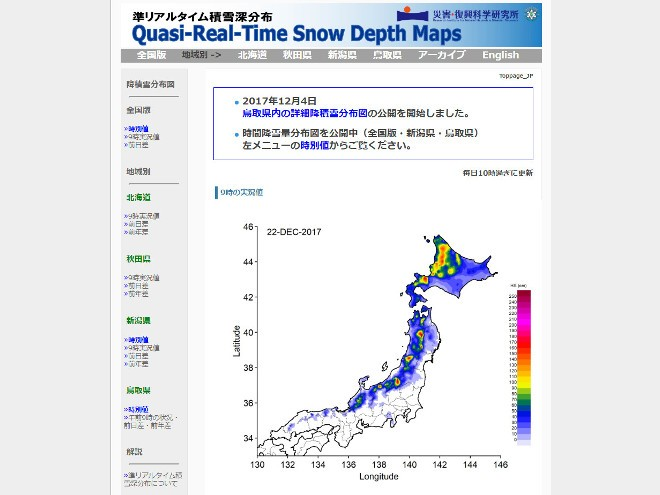 新潟大学「準リアルタイム積雪深分布図(全国版・地域版)」公開