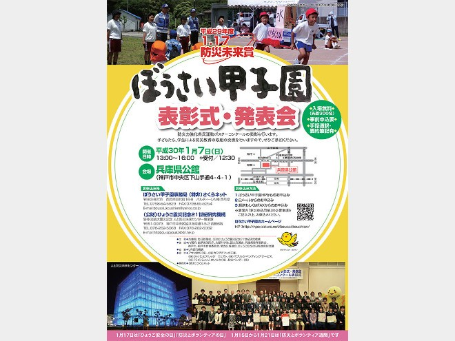 平成29年度1.17防災未来賞「ぼうさい甲子園」