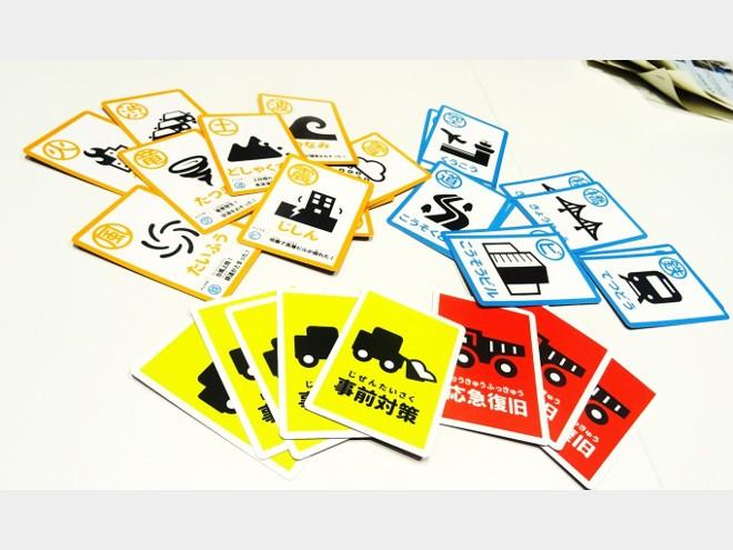 「防災減災カードゲーム」で遊びながら土木を学ぼう! 無料で貸し出し